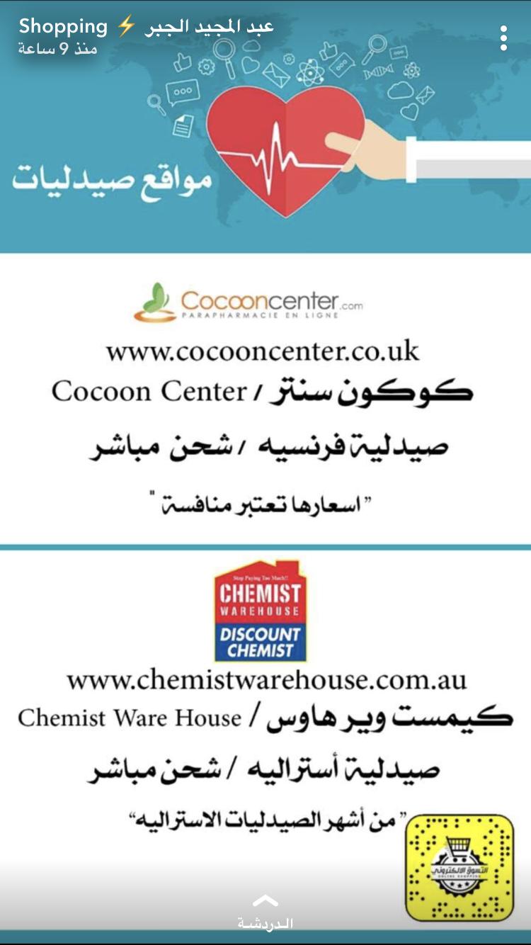 Pin By ريناد الحربي On مواقع Internet Shopping Sites Shopping Websites Online Shoping