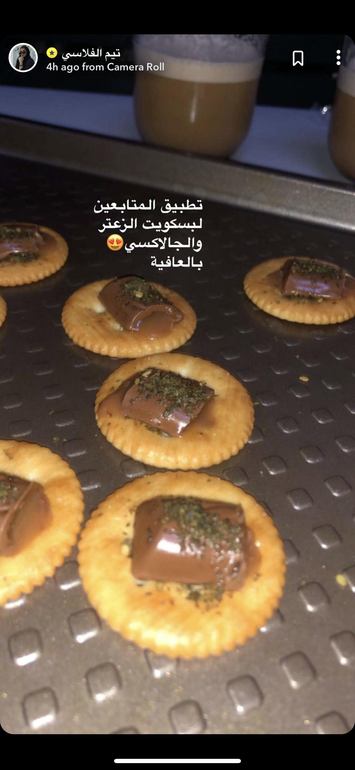 حلا البسكوت المالح مع جالكسي كراميل وزعتر Food Receipes Cake Recipes Food