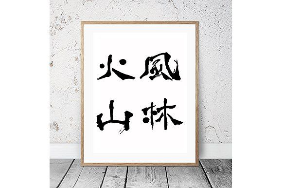 Japanese Calligraphy / Graphicsauthor