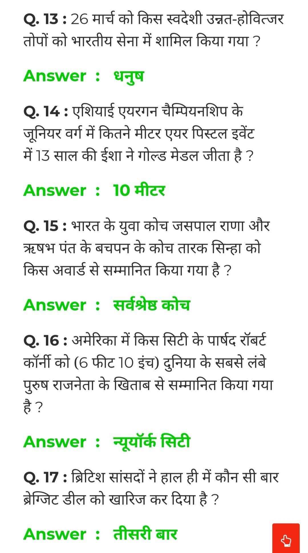 हिन्दी करेंट अफेयर्स प्रश्नावली 2020 Current Affairs Pdf