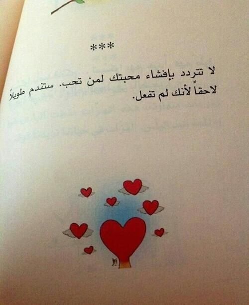 Pin By Nayra Elgohary On تذكار Inspirational Quotes Arabic Love Quotes Quotations