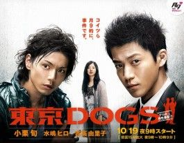 Tokyo DOGS (< love this jdrama)
