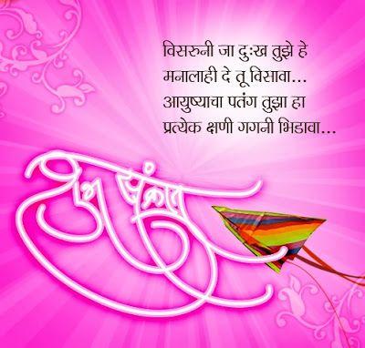 Makar Sankrati Wishes In Marathi Bollywoods Buzz Makar Sankranti