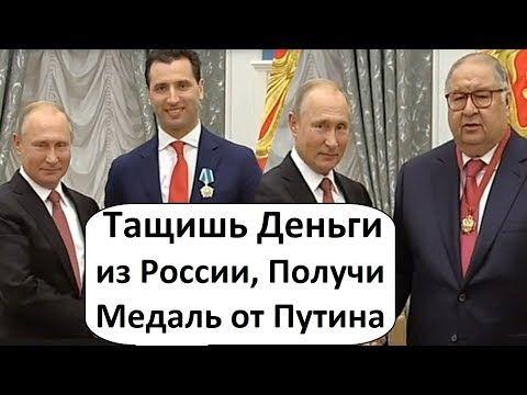 ХА ХА! НАГРАДЫ ОТ ПУТИНА РАСХИТИТЕЛЯМ РОССИИ! ОЛИГАРХИ ...