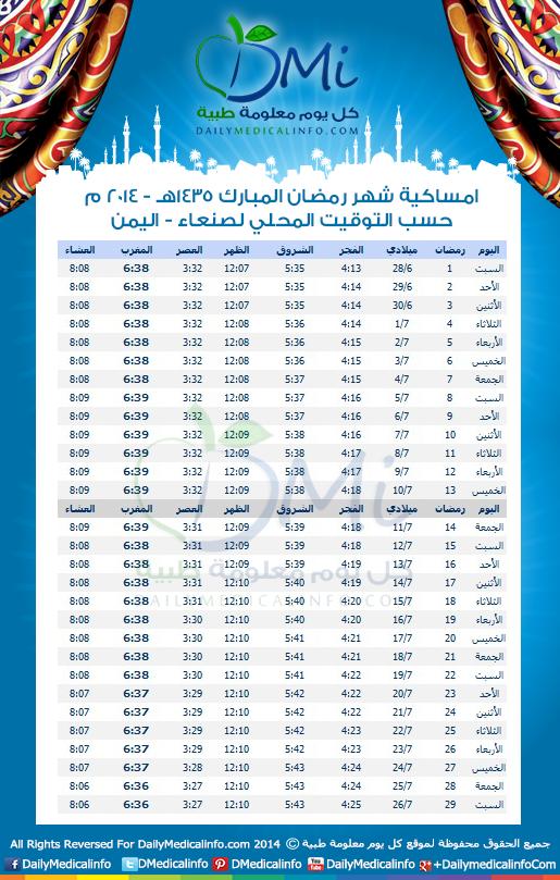 إمساكية شهر رمضان 2014 رمضان 1435 صنعاء اليمن Word Search Puzzle Happy Life Ramadan