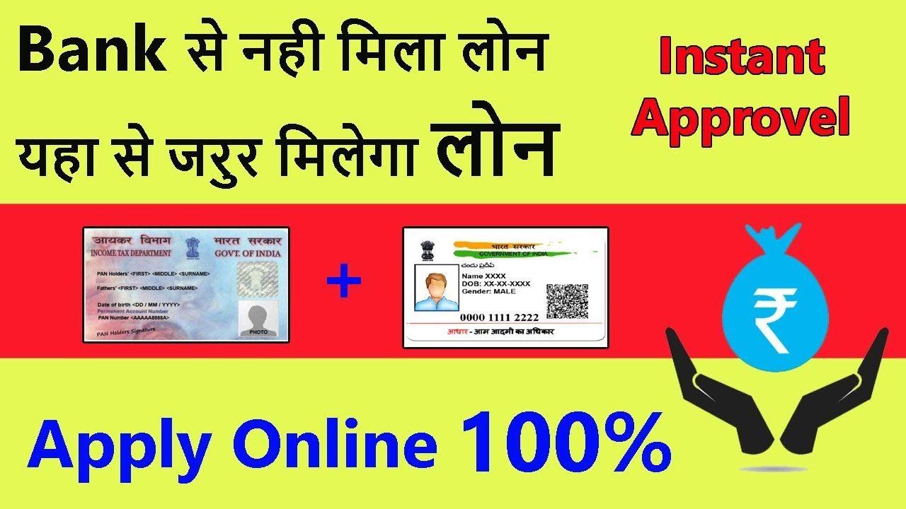 Instant Personal Loan Online Bank Loan Without Salary Slip Apply O Personal Loans Online Personal Loans Bank Loan