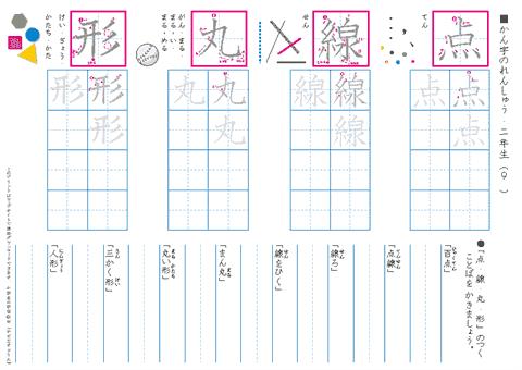 小学2年生漢字練習プリント9 小学生 国語算数