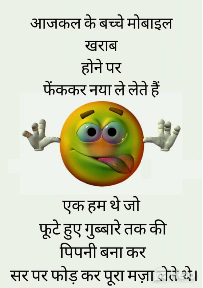 Funny Whatsapp Hindi Memes Of The Day In 2020 Funny Jokes In Hindi Some Funny Jokes Funny Jokes For Kids