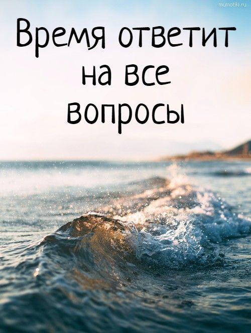 Время ответит на все вопросы время сомнения море волны