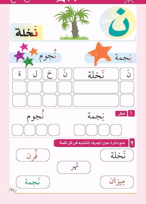 Arabic Learning Arabic Arabic Kids Learn Arabic Alphabet