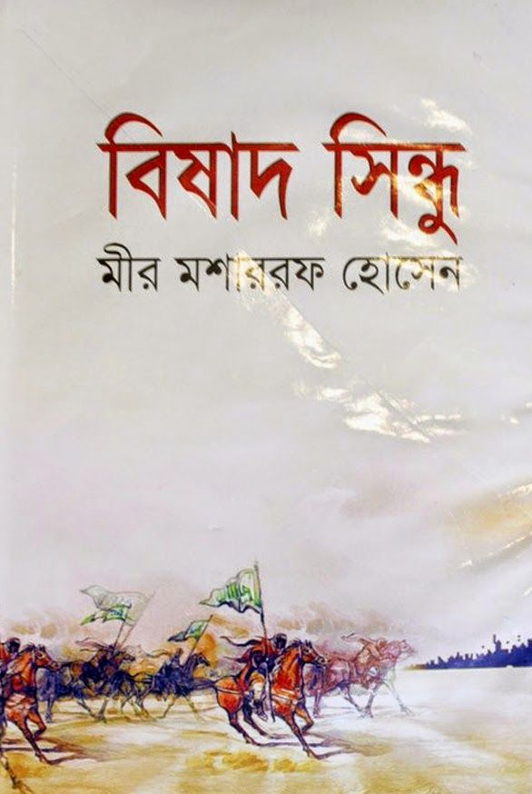Bangla Short Story Book
