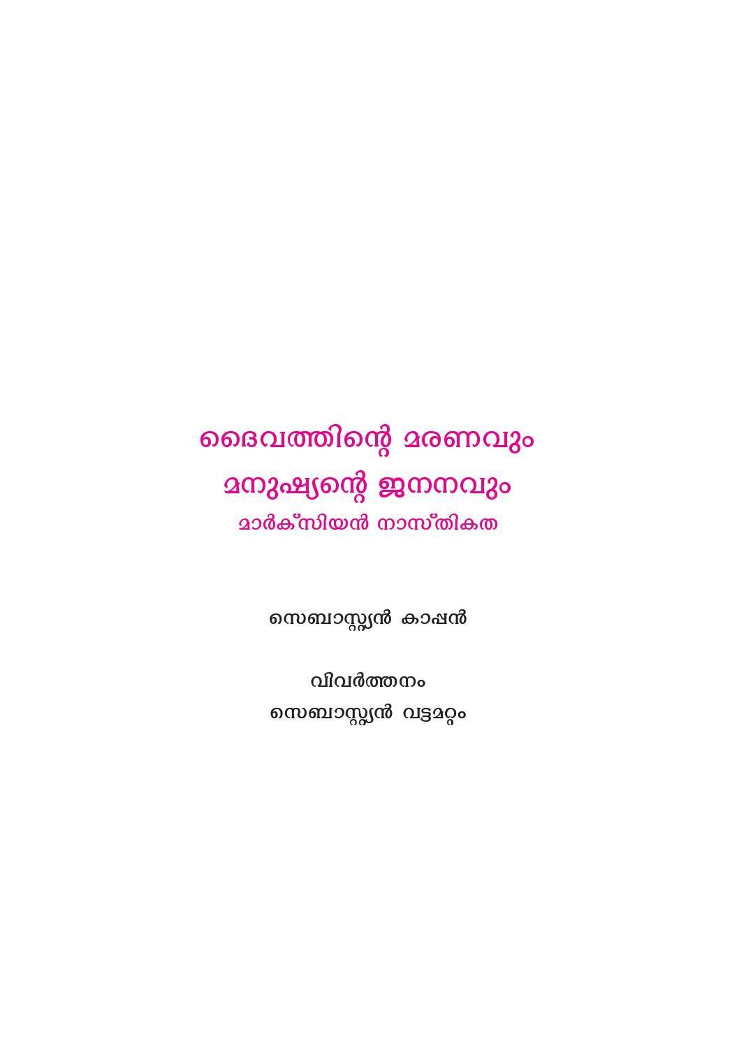 Neermathalam Pootha Kalam Malayalam Pdf