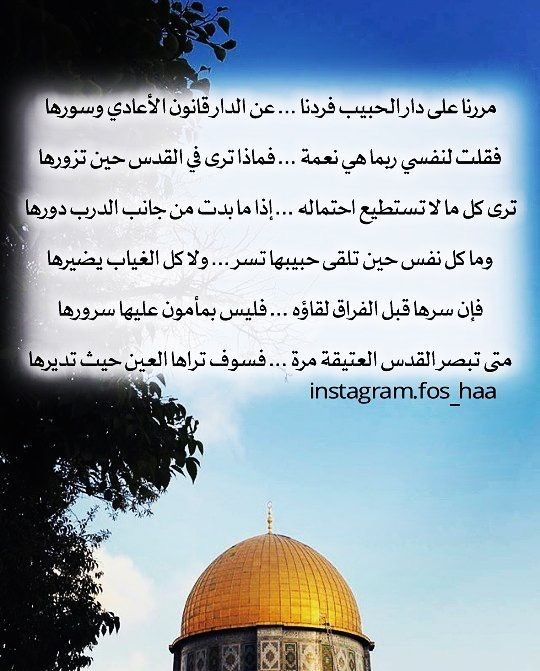 شعر في القدس تميم البرغوثي Beautiful Photo Arabic Quotes Jerusalem