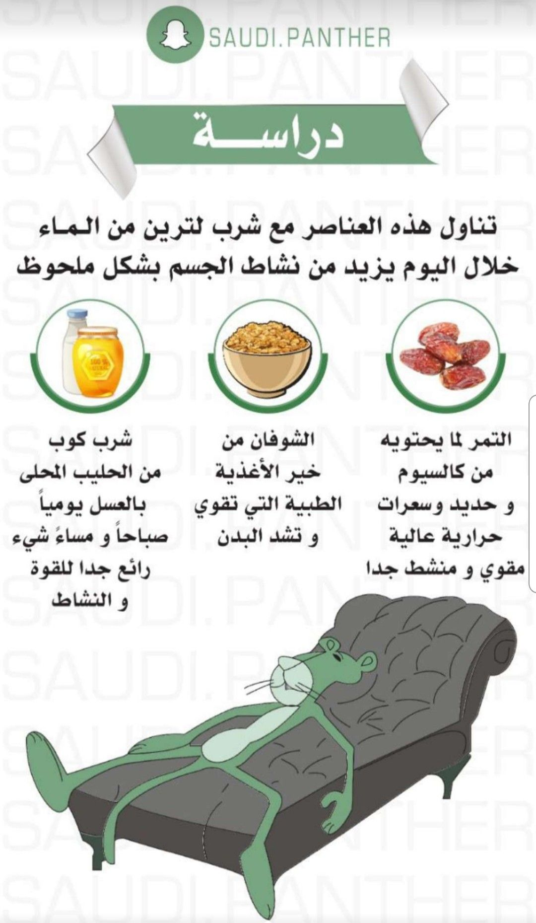 Pin By Hend Hjii On شموخ Health Facts Food Body Health Health Facts