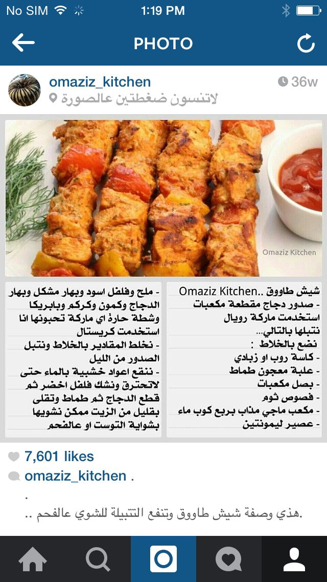 شيش طاووق Egyptian Food Middle East Recipes Recipes