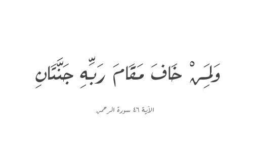 اللهم ارزقنا رضاك والجنه Quran Verses Words Beautiful Words