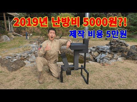 거꾸로 타는 화목난로 만들기/고효율 저연기/캠핑/부쉬크래프트/마초맨/DIY - YouTube
