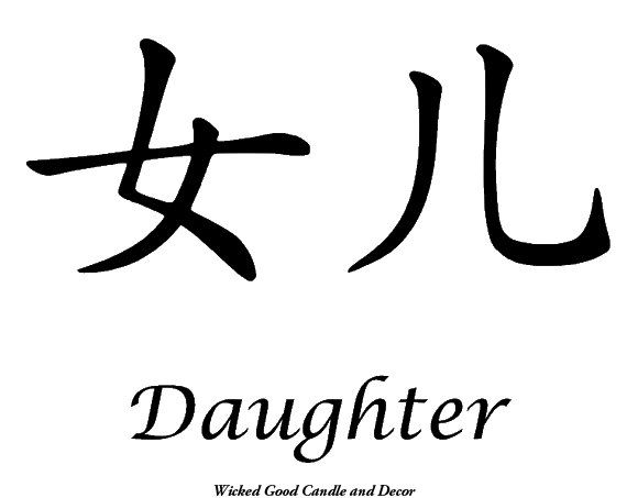 Vinyl Sign Chinese Symbol Daughter By Wickedgooddecor On Etsy 899