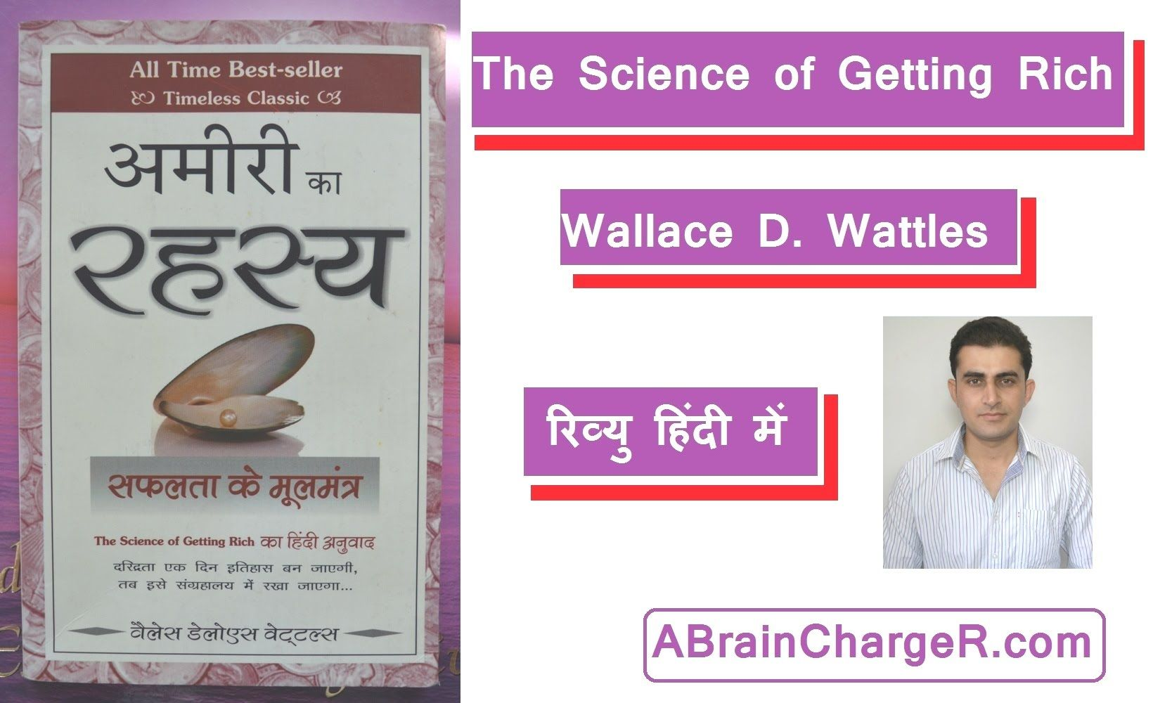 The Science Of Getting Rich Book In Hindi