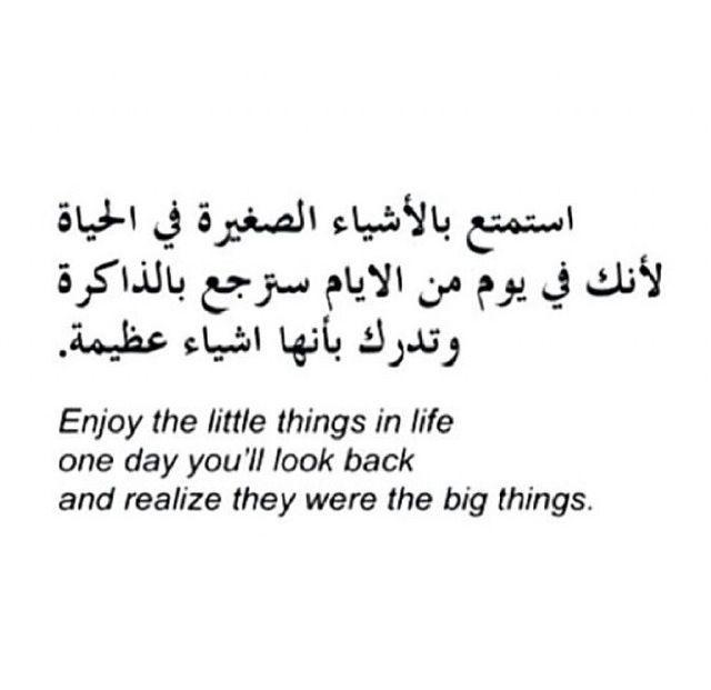 Big thing   literature❤   Arabic english quotes, Arabic