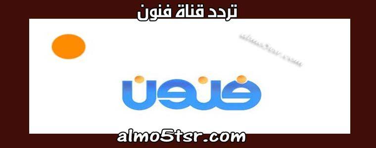 تردد قناة فنون Incoming Call Incoming Call Screenshot Alia