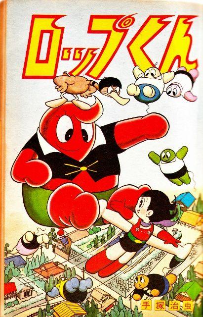 fehyesvintagemanga vintage cartoon japanese pop culture manga