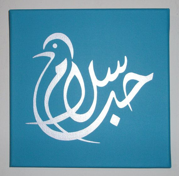 Very Creative Way Of Writing Love And Peace In Arabic