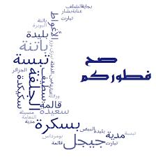 صح فطوركم اولاد بلادي Ramadan Math