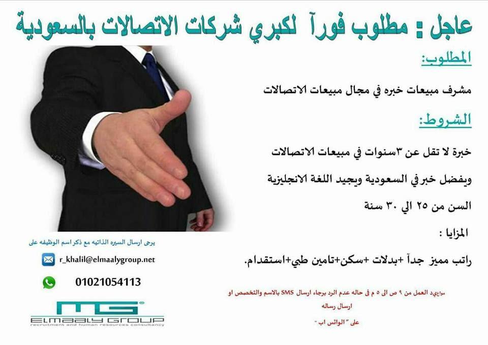 وظائف خالية بمرتبات عالية مندوب مبيعات لشركة اتصالات بالسعودية Blog Posts Blog Post