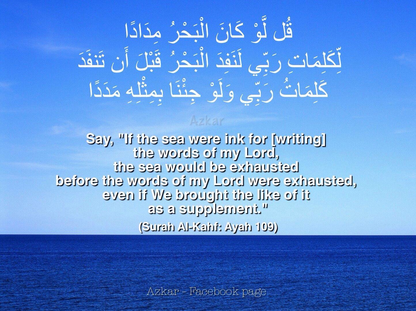 Azkar Facebook Sayings Words Holy Quran