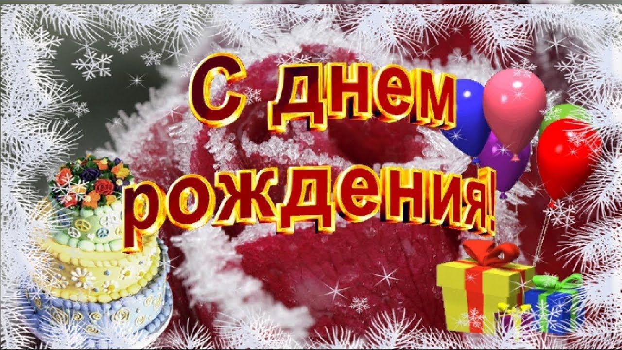 Поздравление с днем рождения в феврале всем 54