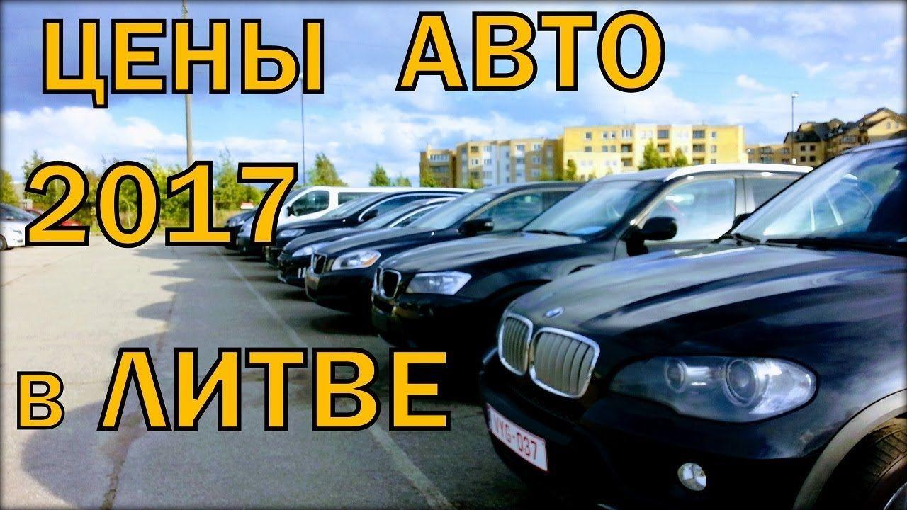 Цены авто в Литве 2017 год, город Шауляй. Небольшой авторынок, где помимо  обычных ce199405b44