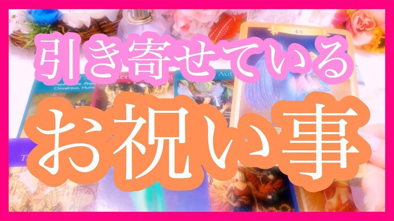Photo of 【祝福】いまあなたが引き寄せているお祝い事🎁もうすぐやってくる幸せ・喜び🎁選択式 タロット 占い オラクルカード リーディング えん🐰