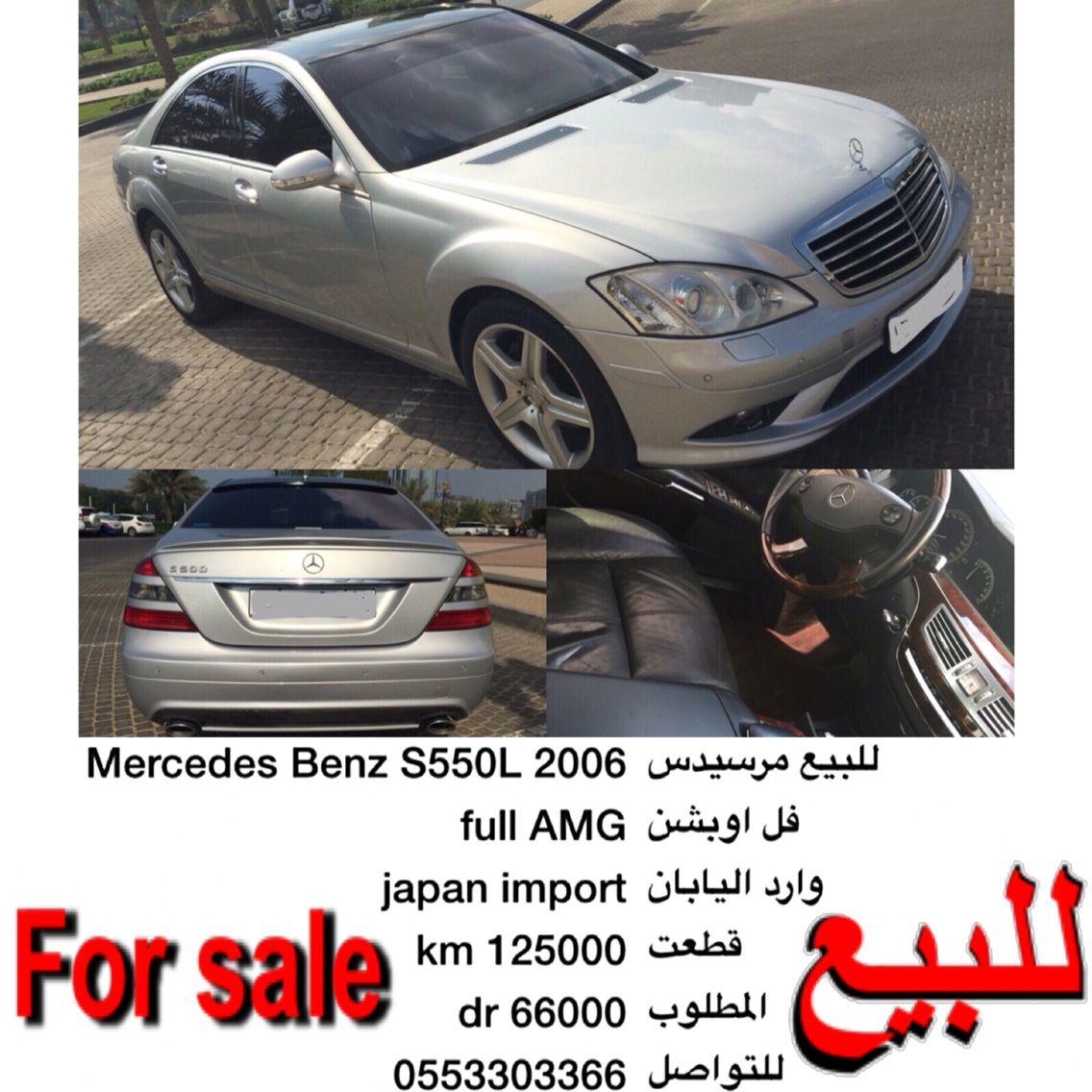 للبيع مرسيدس Mercedes Benz S550l Full Amg 2006 Japan Import 125000 Km 66000 Dr 0553303366 اعلان مدفوع مرسدس واتساب Uae4cars2u لم Benz Mercedes Benz Mercedes