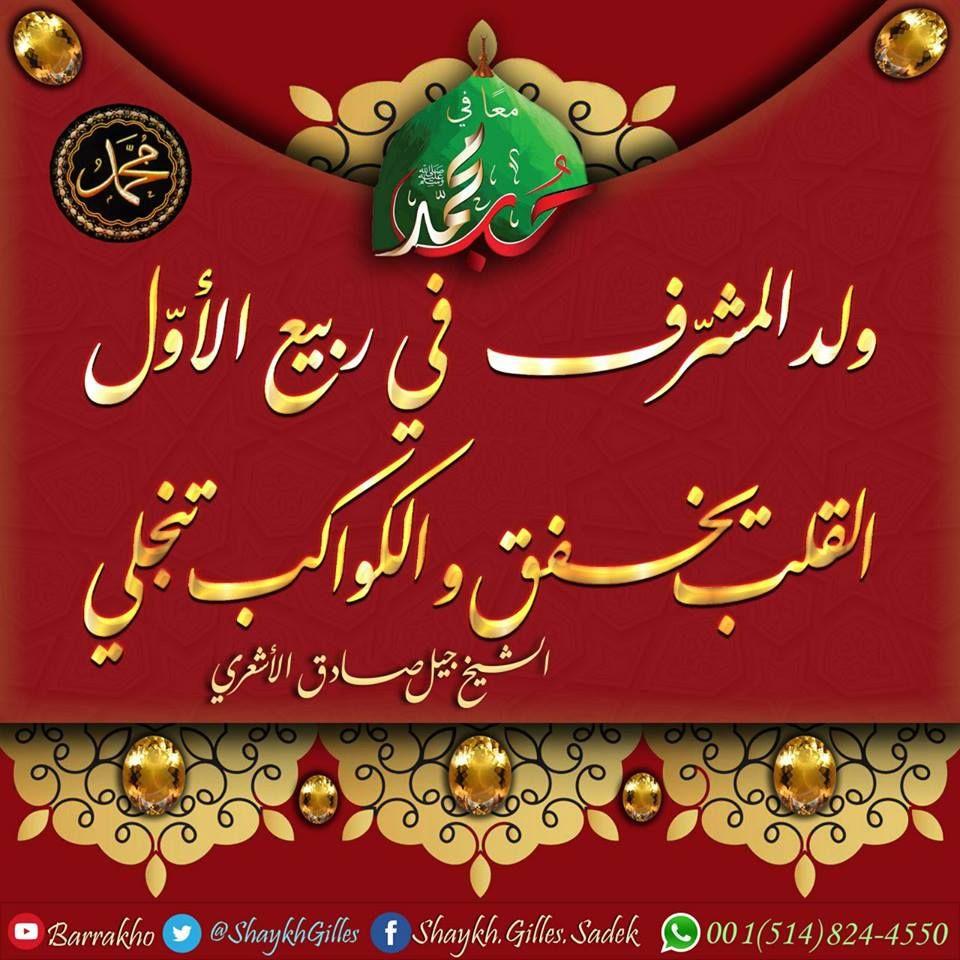 يجوز الاحتفال بالمولد النبوي الشريف حكم الاحتفال بالمولد النبوي الشريف المولد النبوي الشريف احتفال المولد Almawlid Mawlid Ramadan Mubarak Ramadan Art