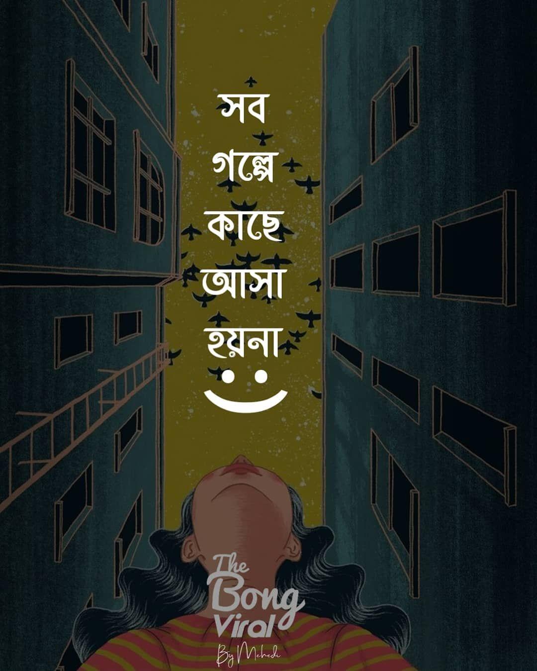 সব গল্পে কাছে আসা হয়না। bangla quotes bangla