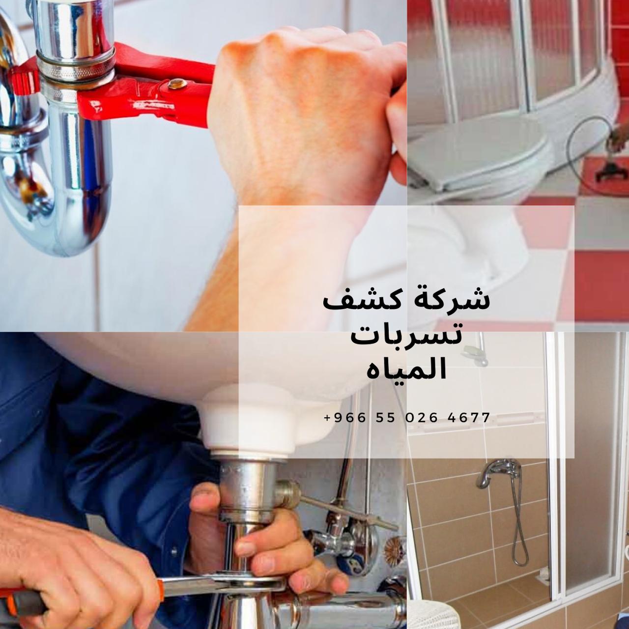 شركة كشف تسربات المياه خدمة إصلاح الأضرار الناتجة عن المياه في الرياض Soap Bottle Hand Soap Bottle Can Opener