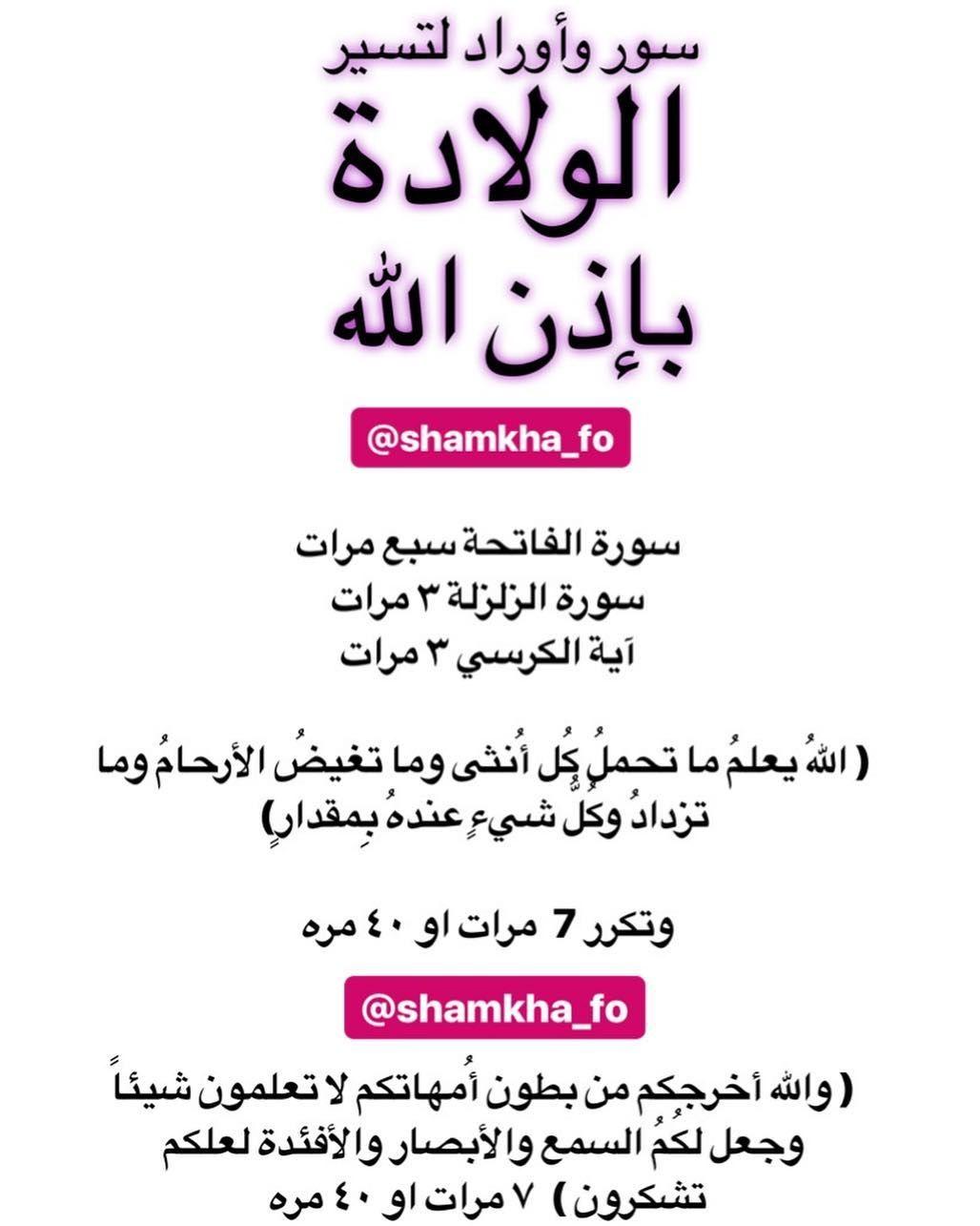 سور وايات لتسير الولادة انشروها للي على ولادة الله ييسرها ويرزق المتأخرات ب Islamic Phrases Islam Facts Quran Verses