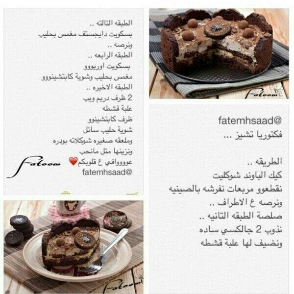 فيكتوريا تشيز Arabic Sweets Desserts Food