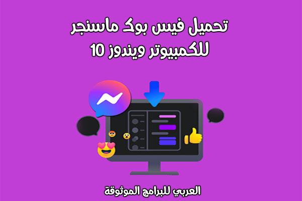 تحميل برنامج فيس بوك للكمبيوتر عربي مجانا ماسنجر للكمبيوتر 2020 Facebook Messenger Facebook Messenger Site