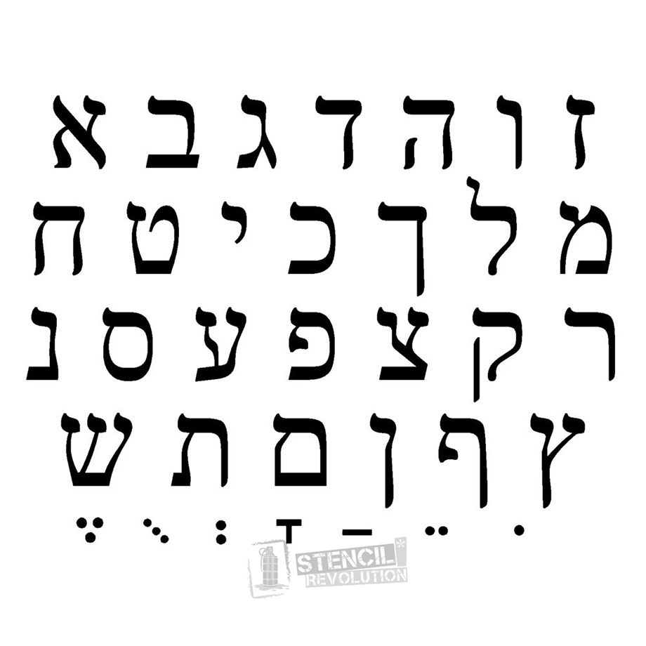 photo regarding Hebrew Letter Stencils Printable referred to as Hebrew Letter Stencils Jewish-Hebrew Lettering Letter