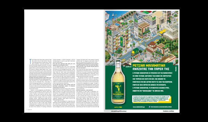 "Ad campaign ""Αναζητάς την παρέα της""  by www.blenderskg.gr"