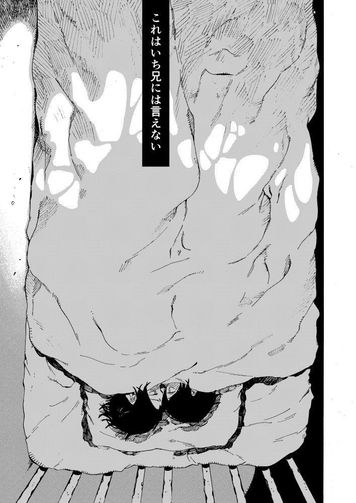 MC山口 (mc_283) さんの漫画 11作目 ツイコミ(仮) 漫画, ブラコン, 山口