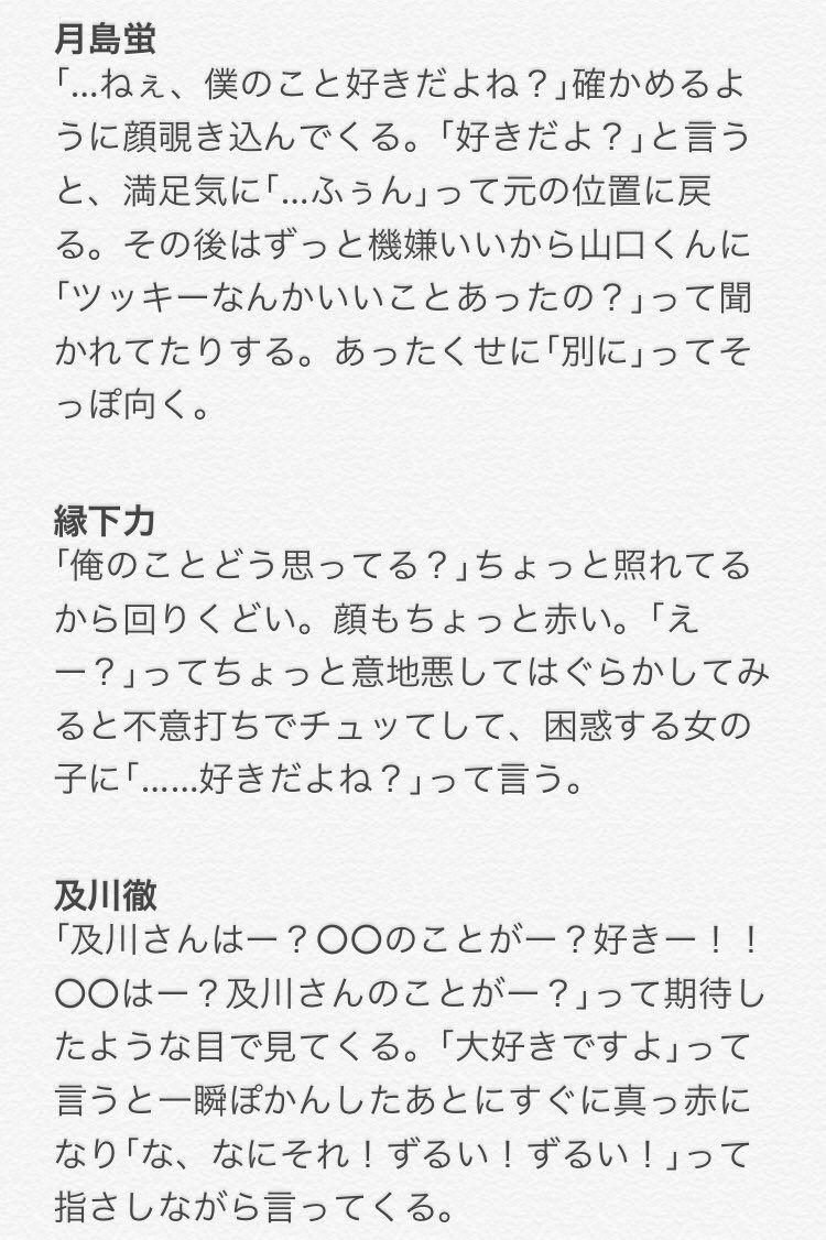 ハイキュー 月島 夢 小説