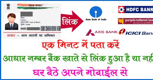 Aadhaar Card Me Mobile Number Link Hai Ya Nahi Check Kare