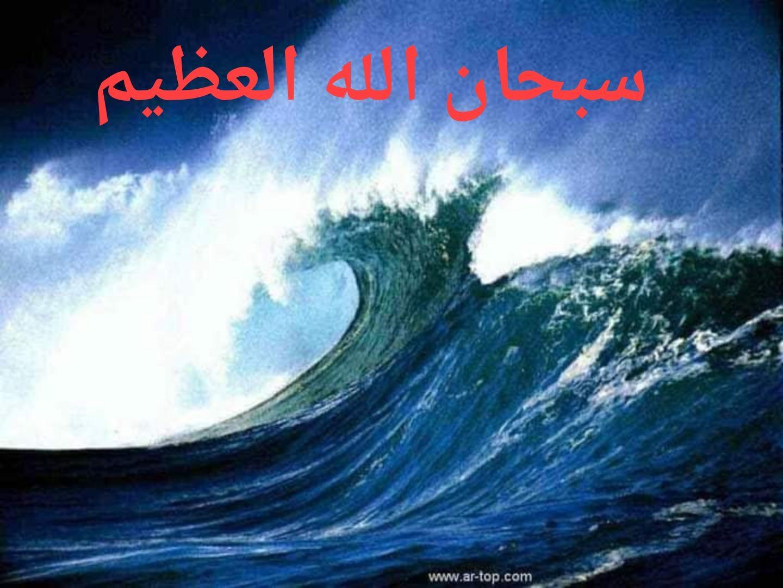 معجزات القرأن الكريم في أعماق البحار العلماء يقولون ان متوسط عمق البحار حوالي 4 كم وإن قاع المحيط مظلم إظلام لا يصله شئ من النور Movie Posters Poster Movies