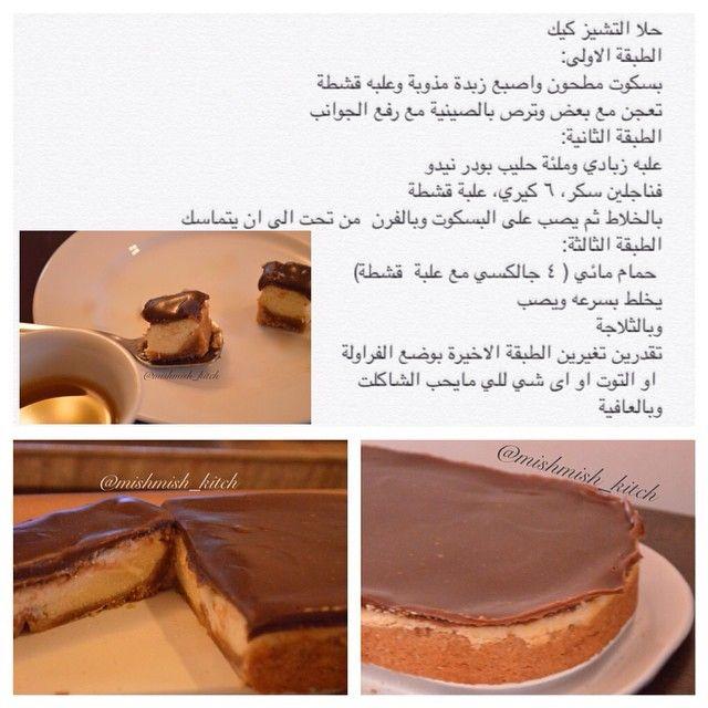 طريقة تشيز الكيك الجالكسي مشمش كتشن Padgram Baking Food Desserts