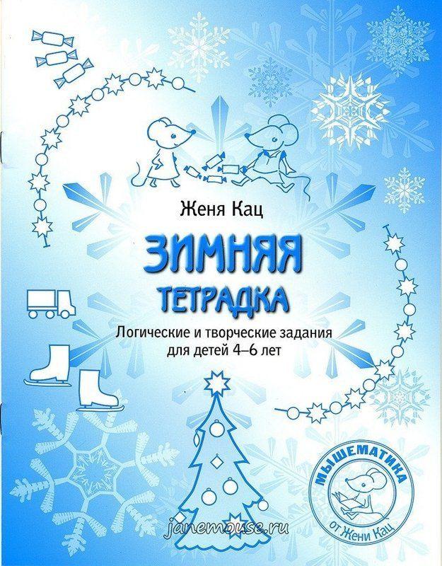 Зимняя раскраска | Дошкольное обучение, Дошкольник, Математика