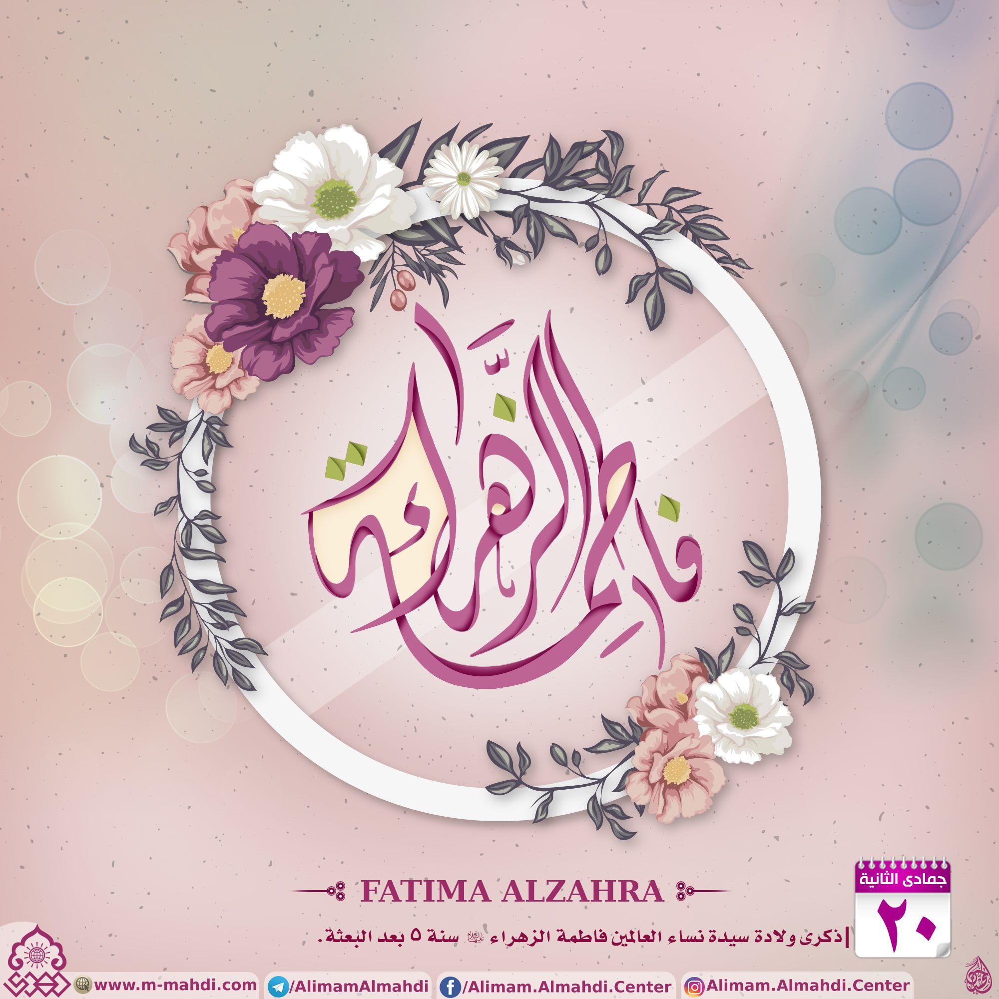 ذكرى ولادة السيدة فاطمة الزهراء عليها السلام Islamic Pictures Seasons Worksheets Calligraphy Art