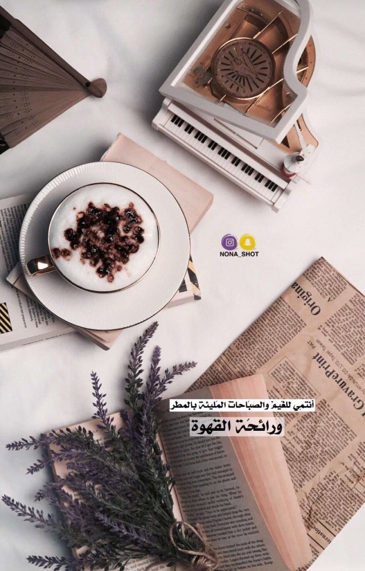 Pin By Um Meznah On عبارات يوميه Coffee Quotes Quotes About Photography Coffee Flower